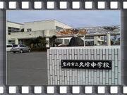 久峰中学校