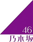 乃木坂46 (ノギザカ46)