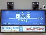 西九条駅(阪神&JR環状線)