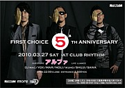First Choice ☆HOUSE PARTY☆