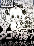 05武蔵野大学現社★1F