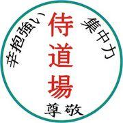 Samurais【侍s】 東京支部。