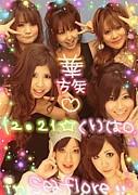 華〜family〜