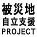 被災地自立支援プロジェクト