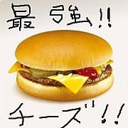 マクドナルドチーズバーガー最強