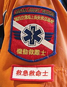 第五管区神戸支部