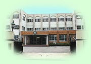 名古屋市立東丘小学校