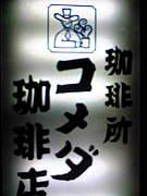 コメダ上前津☆略してコメカミ☆