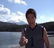 今日からお前は、富士山だ!