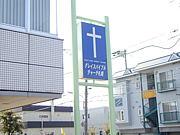 グレイスバイブルチャーチ札幌