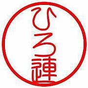 日本ひろき連合 神奈川支部
