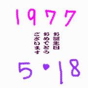 1977年5月18日うまれ