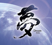 I have a dream★
