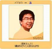 須賀晃一ゼミナール泡 | mixiコ...