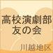 川越地区所属高校演劇部友の会