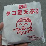 たこ・タコ・蛸 が好き!