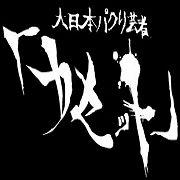 大日本パクり芸者カセット