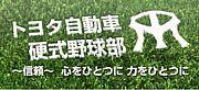 トヨタ自動車 硬式野球部