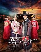 姫の男【王女の男】韓国ドラマ