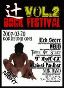 辻Rock Festival [Sons Of G2]