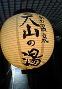 銭湯巡り連合 京都支部