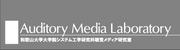 和歌山大学聴覚メディア研究室