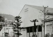 芦屋市立山手幼稚園