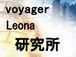 voyager&Leona研究所