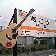 ギターを持って旅に出よう