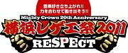 横浜レゲエ祭