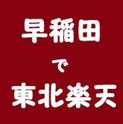 早稲田☆楽天