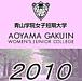 2010 青山学院女子短期大学 入学