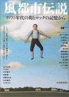「風都市伝説」読者の会