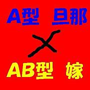 A型旦那とAB嫁
