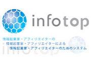 インフォトップ研究会
