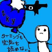 TKY(timingも空気も読めなぃ)