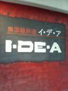 無国籍料理  I・DE・A