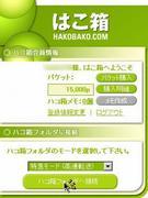 ハコ箱 HAKOBAKO