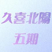 久喜北陽高等学校五期生コミュ