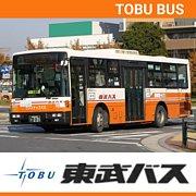 東武バスグループ(TOBU)