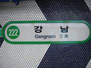 江南(カンナム)