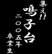 鳴子台~2005年卒業生~