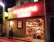 ★野毛山カレー食堂★
