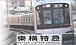 LINE東急東横線仲間友達作ろうよ