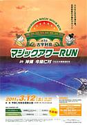 マジックアワーRUN in 沖縄