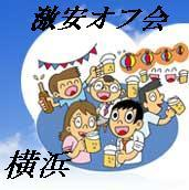 激安!オフ会やりましょう!横浜