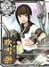 【艦これ】吹雪型駆逐艦 吹雪