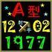 ☆1202射手1977・A型☆