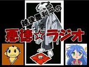越後屋利平の『悪徳☆ラジオ』