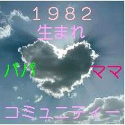 パパ☆1982年生まれ☆ママ